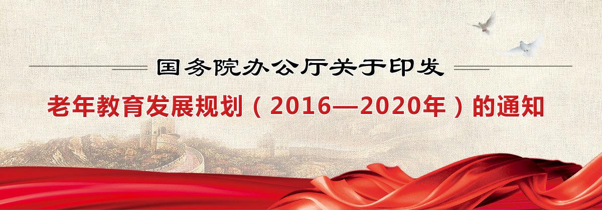 国务院办公厅关于印发老年教育发展规划(2016—2020年)的通知