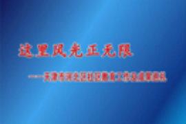 河北区教育纪实:《天津市河北区社区教育成果片》