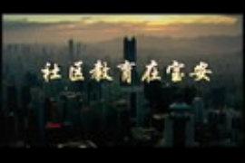 宝安区社区教育纪实:《深圳市宝安区教育局社区教育宣传片》