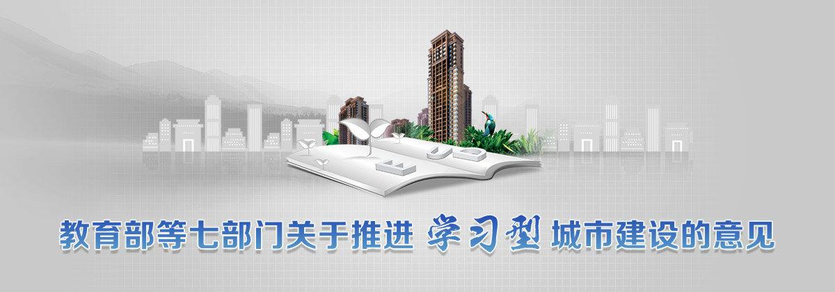 新澳门葡京网址mg5886部等七部门关于推进学习型城市建设的意见