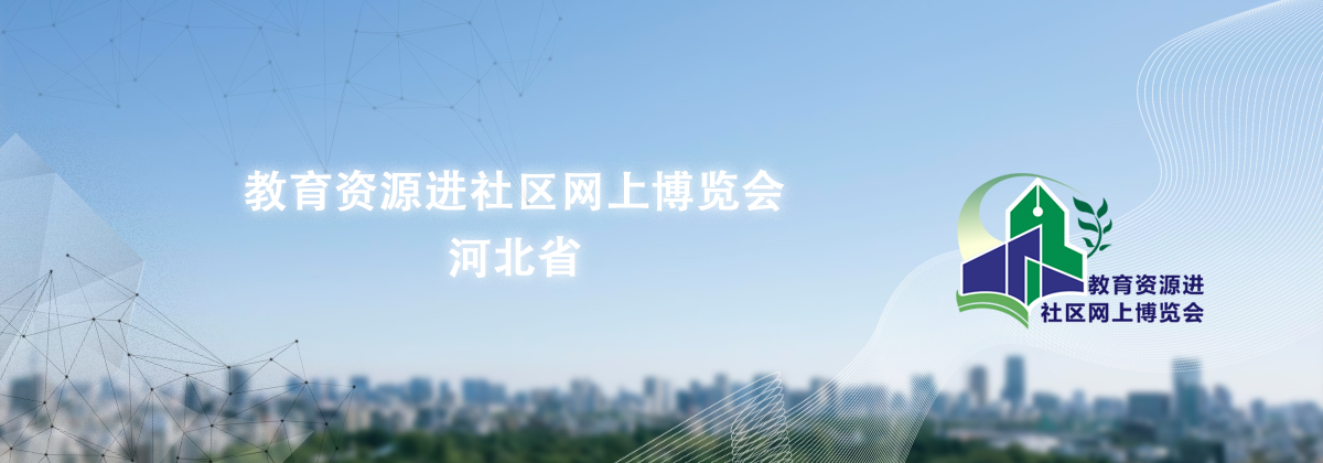 2017年必威体育betway资源进社区网上博览会
