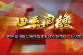 安徽省合肥市瑶海区明光路街道核心价值观专题片