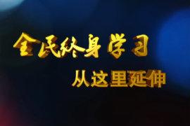 庆阳市:全民终身学习从这里延伸
