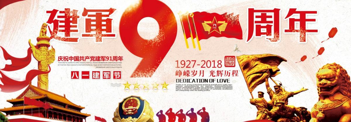 庆祝建军91周年