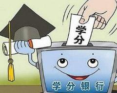 湖南省出台老年教育发展规划,将建终身教育学分银行