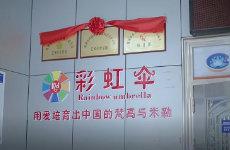 湖南株洲市荷塘区茨菇塘街道特殊群体帮扶宣传