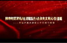 湖南株洲幸福芦淞大讲堂