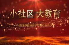 山西省:小社区大教育(临汾)
