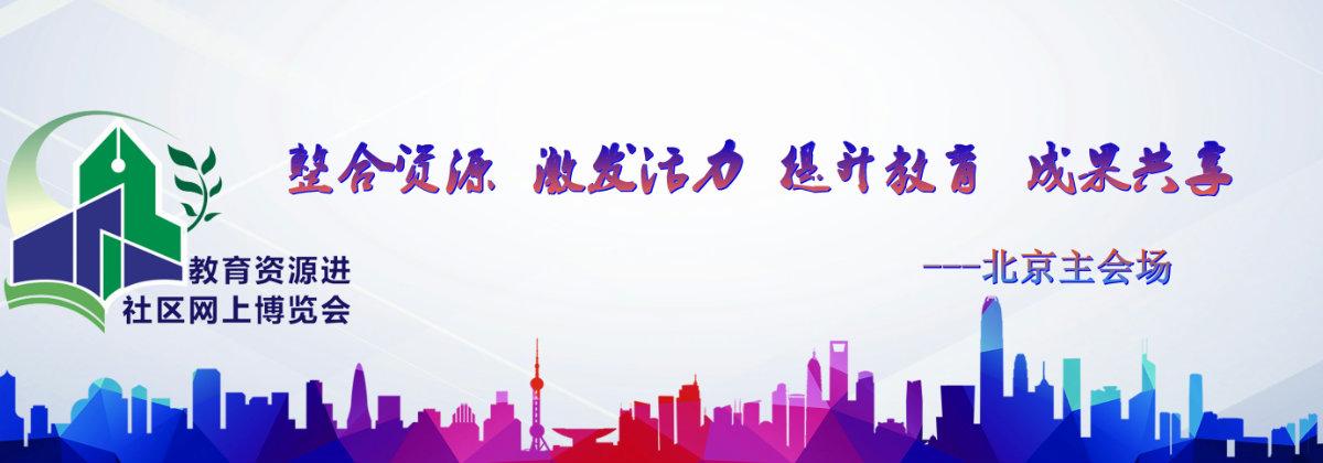 教育资源进社区网上博览会