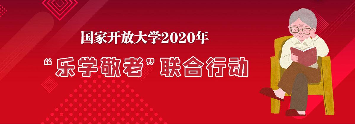 """国家开放大学2020年""""乐学敬老""""联合行动"""