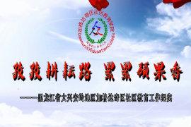 孜孜耕耘路 累累硕果香---加格达奇区社区教育学院